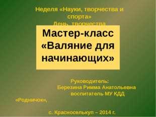 Руководитель: Березина Римма Анатольевна воспитатель МУ КДД «Родничок», с. К