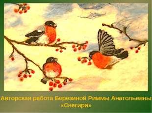 Авторская работа Березиной Риммы Анатольевны «Снегири»