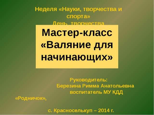 Руководитель: Березина Римма Анатольевна воспитатель МУ КДД «Родничок», с. К...