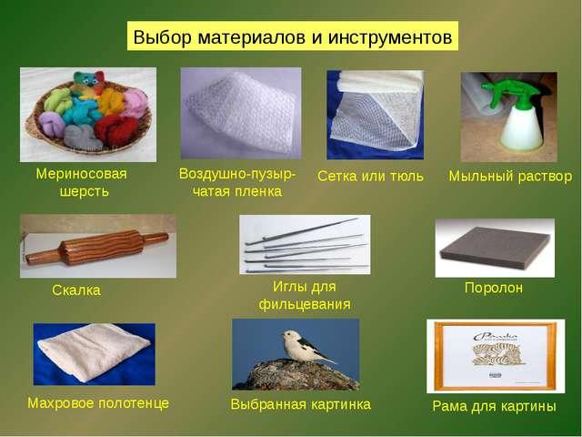 Выбор материалов и инструментов Мериносовая шерсть Воздушно-пузыр- чатая плен...