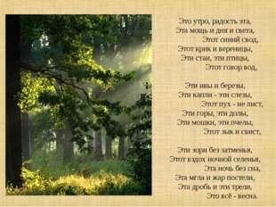 Это утро, радость эта, Эта мощь и дня и света,  Этот синий сво