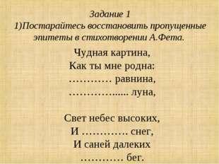 Задание 1 1)Постарайтесь восстановить пропущенные эпитеты в стихотворении А.Ф