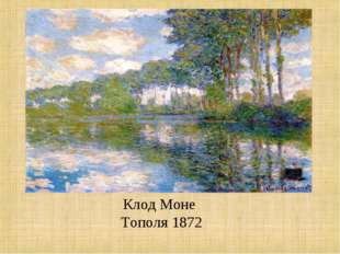 Клод Моне Тополя 1872