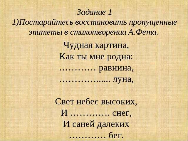 Задание 1 1)Постарайтесь восстановить пропущенные эпитеты в стихотворении А.Ф...