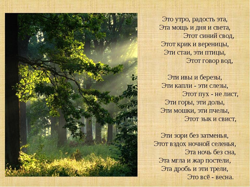 Это утро, радость эта, Эта мощь и дня и света,  Этот синий сво...