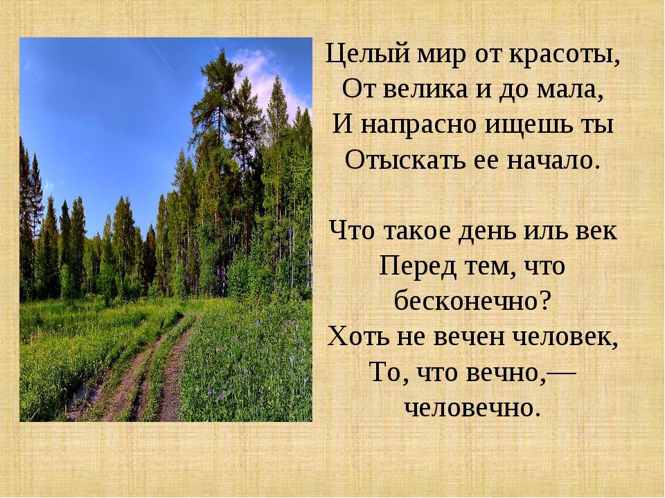 Целый мир от красоты, От велика и до мала, И напрасно ищешь ты Отыскать ее на...