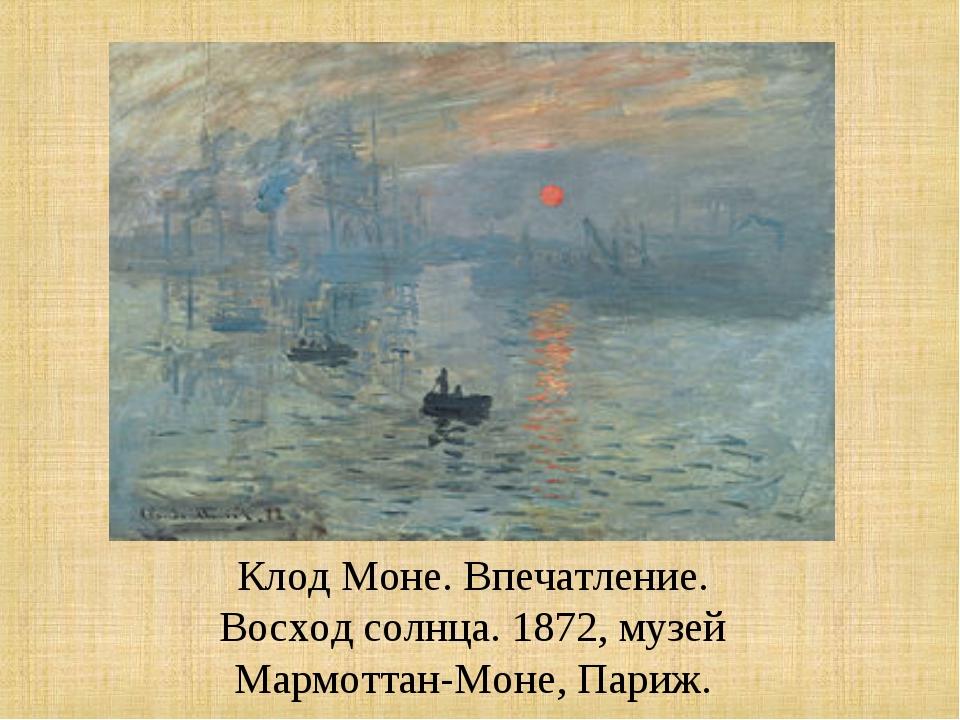 Клод Моне. Впечатление. Восход солнца. 1872, музей Мармоттан-Моне, Париж.