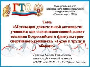 Муниципальный этап Вероссийского профессионального конкурса педагогов «Учител