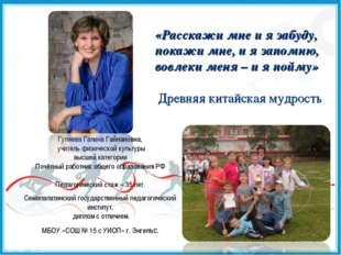 Гуляева Галина Гайнановна, учитель физической культуры высшей категории Почё