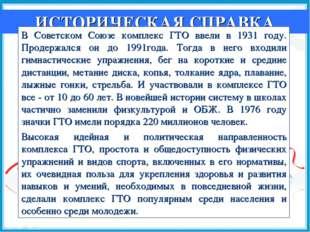 ИСТОРИЧЕСКАЯ СПРАВКА В Советском Союзе комплекс ГТО ввели в 1931 году. Продер