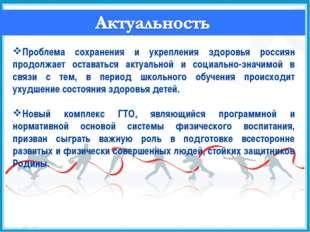 Проблема сохранения и укрепления здоровья россиян продолжает оставаться актуа