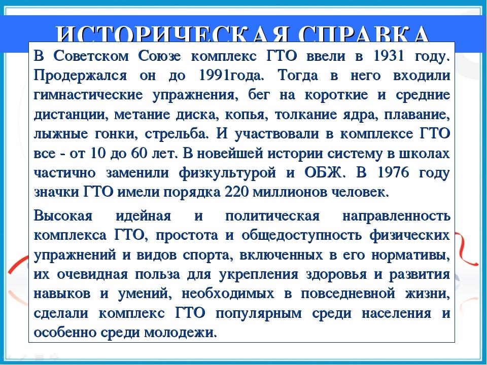 ИСТОРИЧЕСКАЯ СПРАВКА В Советском Союзе комплекс ГТО ввели в 1931 году. Продер...