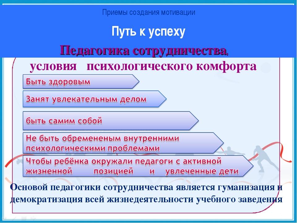 Основой педагогики сотрудничества является. Приемы создания мотивации Путь к...