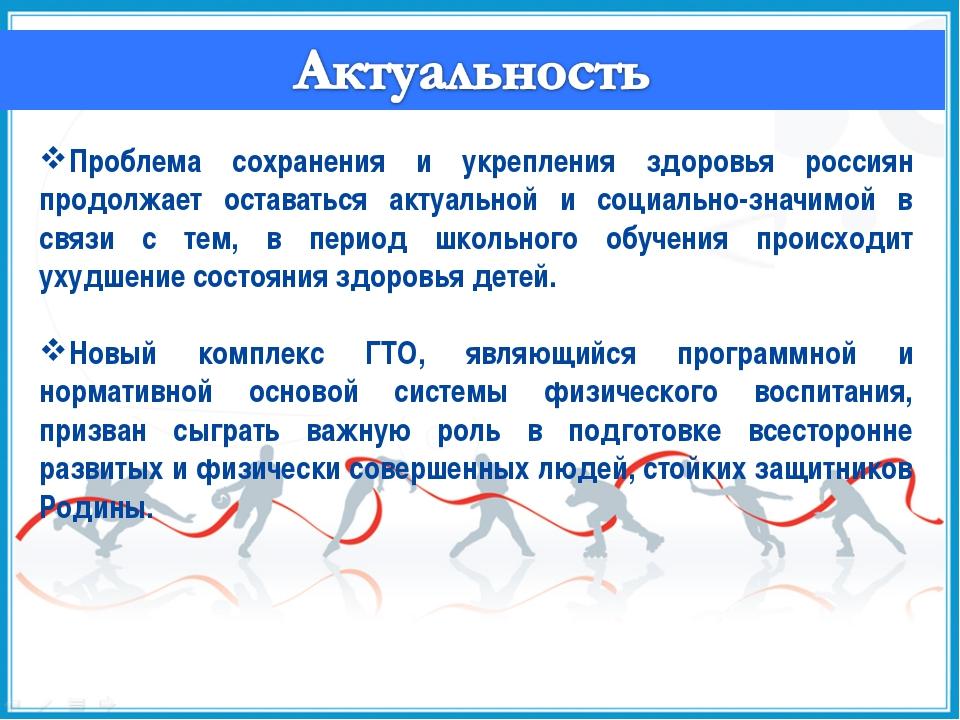 Проблема сохранения и укрепления здоровья россиян продолжает оставаться актуа...