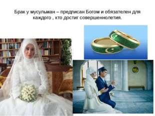 Брак у мусульман – предписан Богом и обязателен для каждого , кто достиг сове
