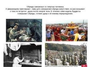 Обряды связанные со смертью человека. К умирающему приглашают ламу для соверш