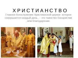 Х Р И С Т И А Н С Т В О Главное богослужение Христианской церкви которое сов