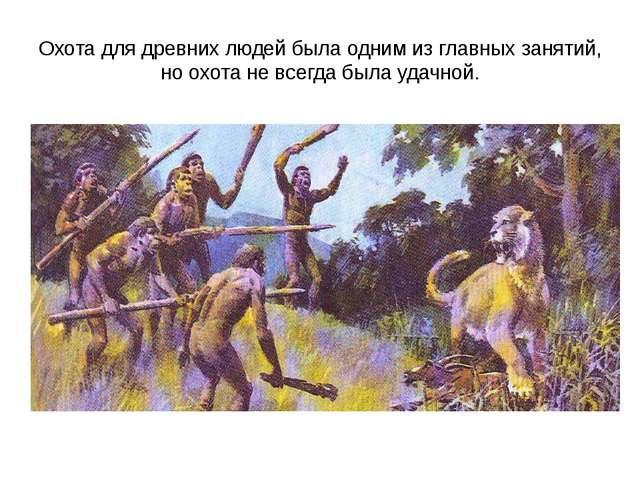 Охота для древних людей была одним из главных занятий, но охота не всегда был...