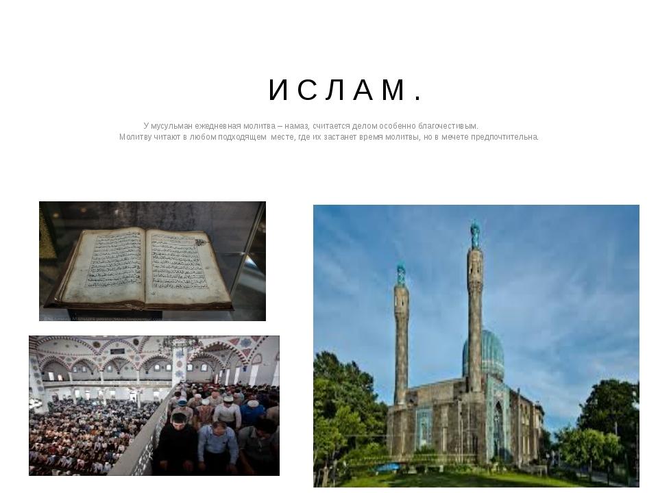 И С Л А М . У мусульман ежедневная молитва – намаз, считается делом особенно...