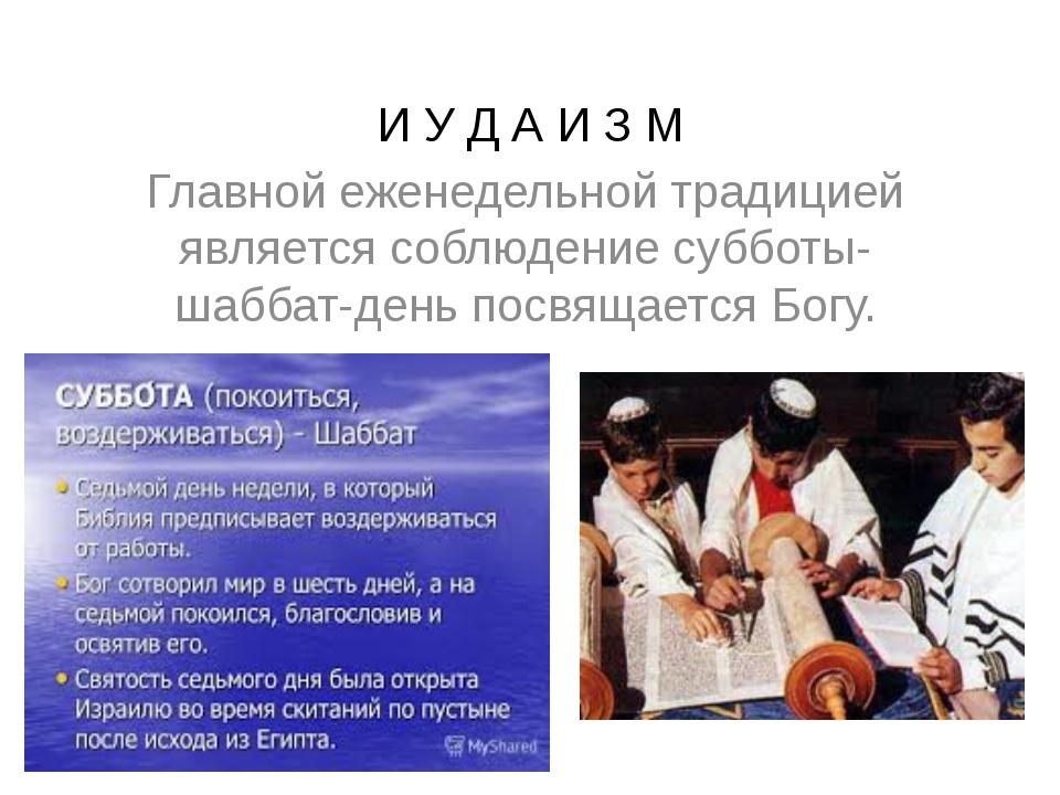 И У Д А И З М Главной еженедельной традицией является соблюдение субботы-шабб...