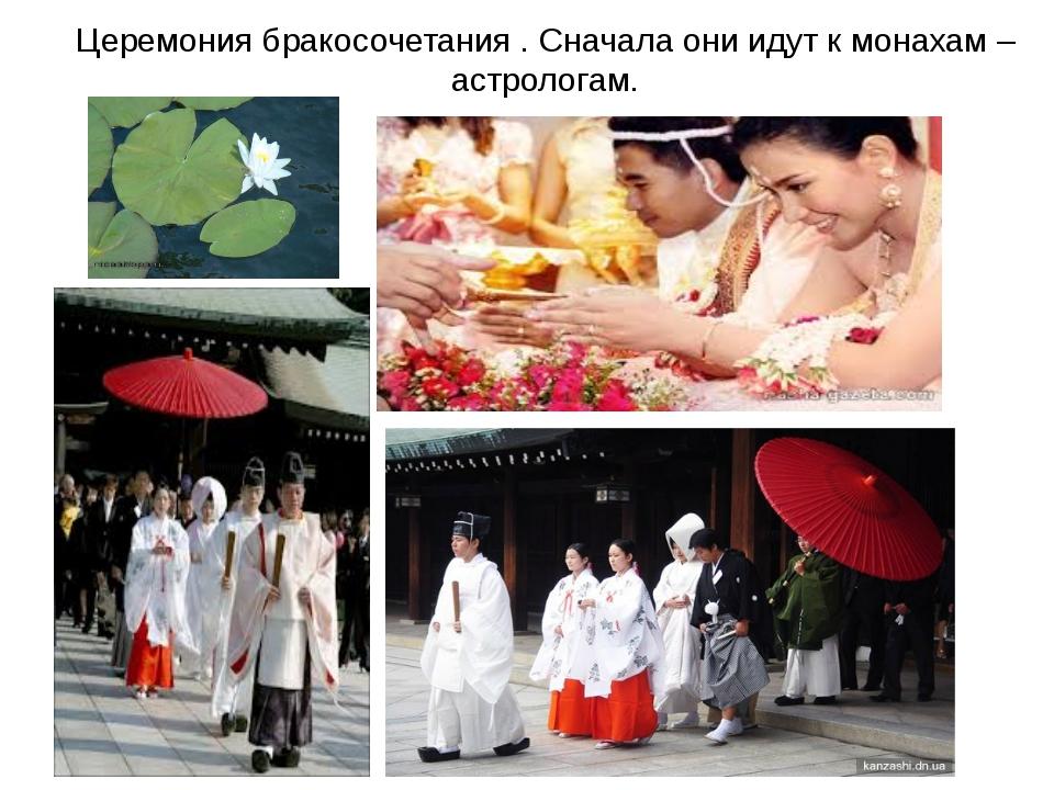 Церемония бракосочетания . Сначала они идут к монахам –астрологам.