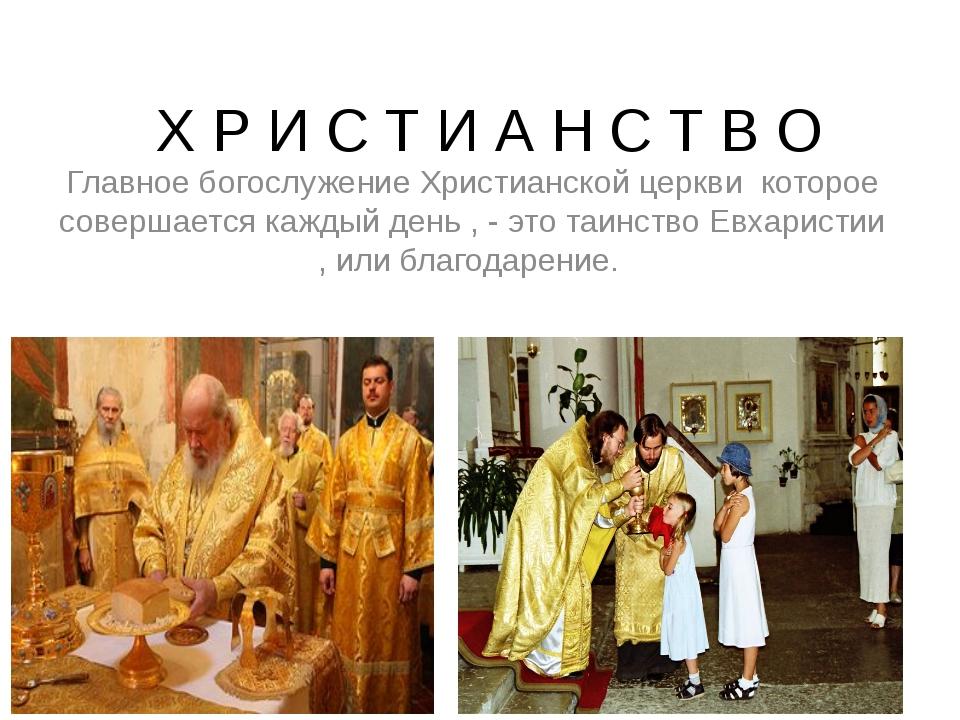 Х Р И С Т И А Н С Т В О Главное богослужение Христианской церкви которое сов...