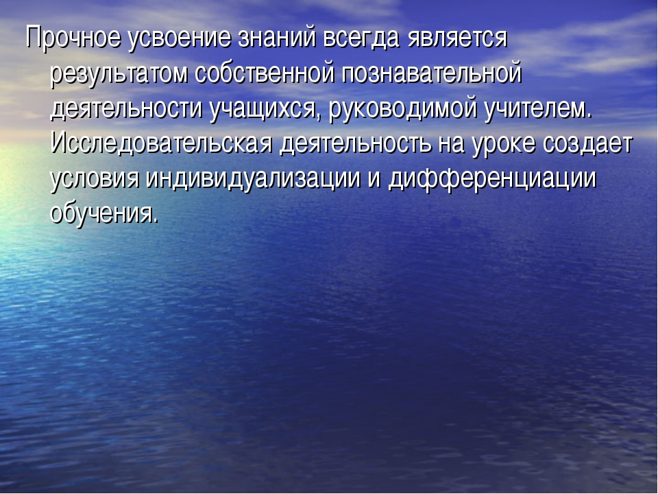 Прочное усвоение знаний всегда является результатом собственной познавательно...