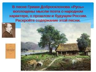 В песне Гриши Добросклонова «Русь» воплощены мысли поэта о народном характере