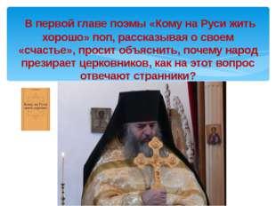 В первой главе поэмы «Кому на Руси жить хорошо» поп, рассказывая о своем «сч