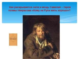 Как раскрывается сила и мощь Савелия – героя поэмы Некрасова «Кому на Руси ж