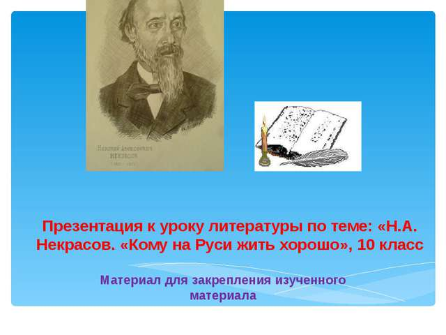 Презентация к уроку литературы по теме: «Н.А. Некрасов. «Кому на Руси жить хо...