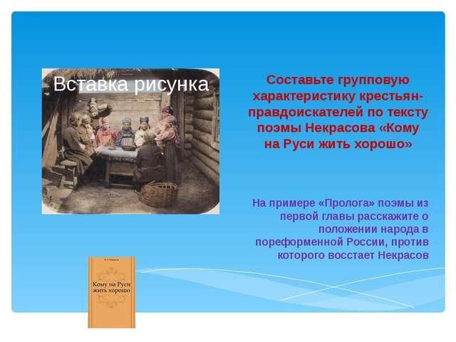 Составьте групповую характеристику крестьян-правдоискателей по тексту поэмы Н...