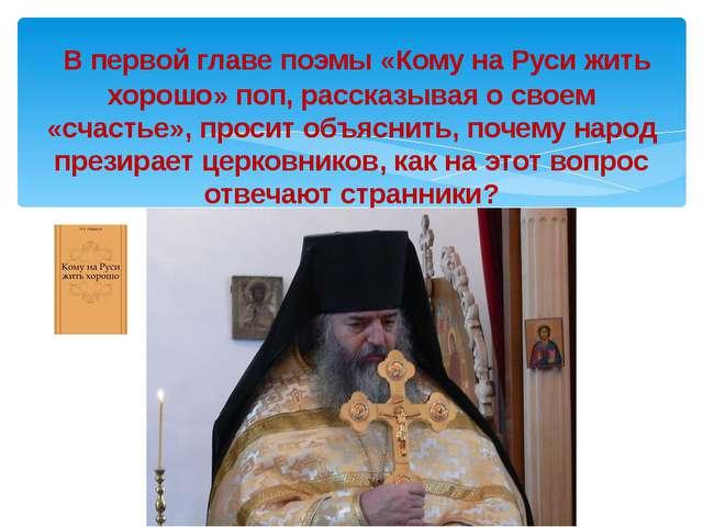 В первой главе поэмы «Кому на Руси жить хорошо» поп, рассказывая о своем «сч...