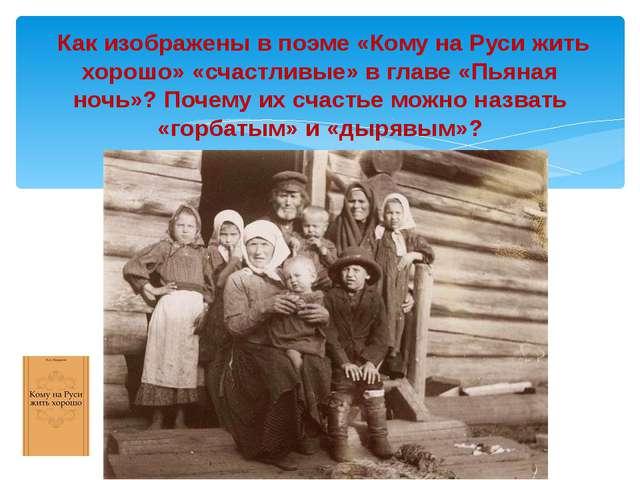 Как изображены в поэме «Кому на Руси жить хорошо» «счастливые» в главе «Пьян...