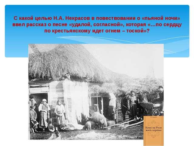 С какой целью Н.А. Некрасов в повествовании о «пьяной ночи» ввел рассказ о пе...