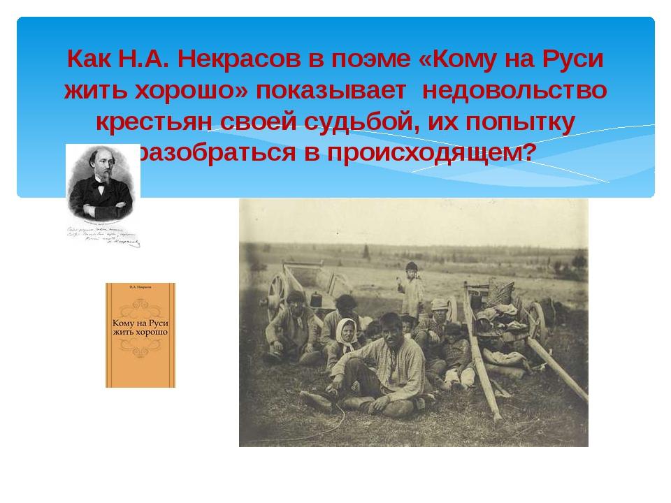 Как Н.А. Некрасов в поэме «Кому на Руси жить хорошо» показывает недовольство...