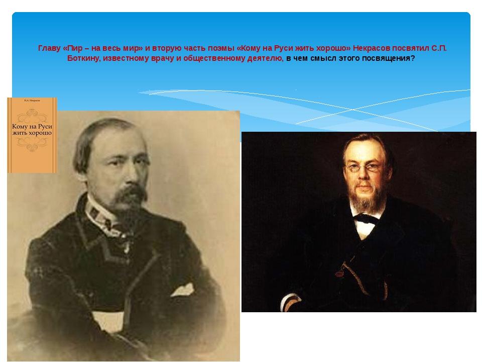 Главу «Пир – на весь мир» и вторую часть поэмы «Кому на Руси жить хорошо» Не...