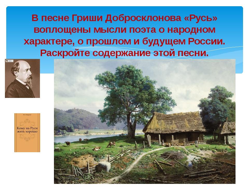 В песне Гриши Добросклонова «Русь» воплощены мысли поэта о народном характере...