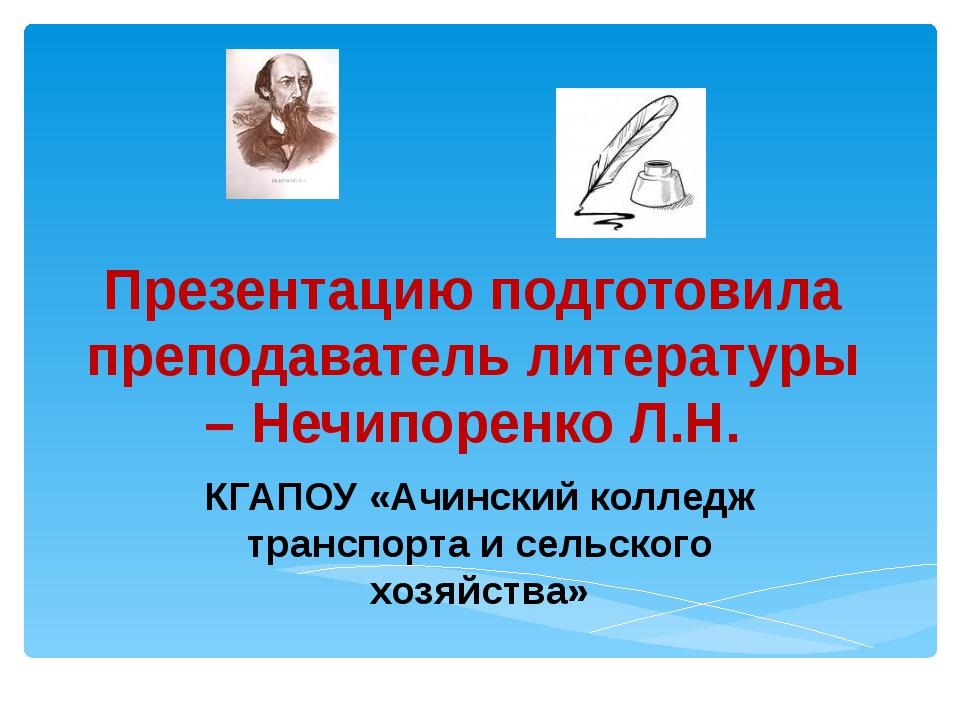 Презентацию подготовила преподаватель литературы – Нечипоренко Л.Н. КГАПОУ «А...