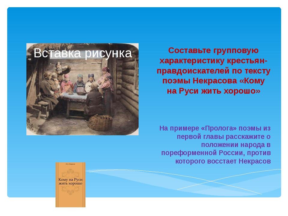 образ крестьянина в русской литературе