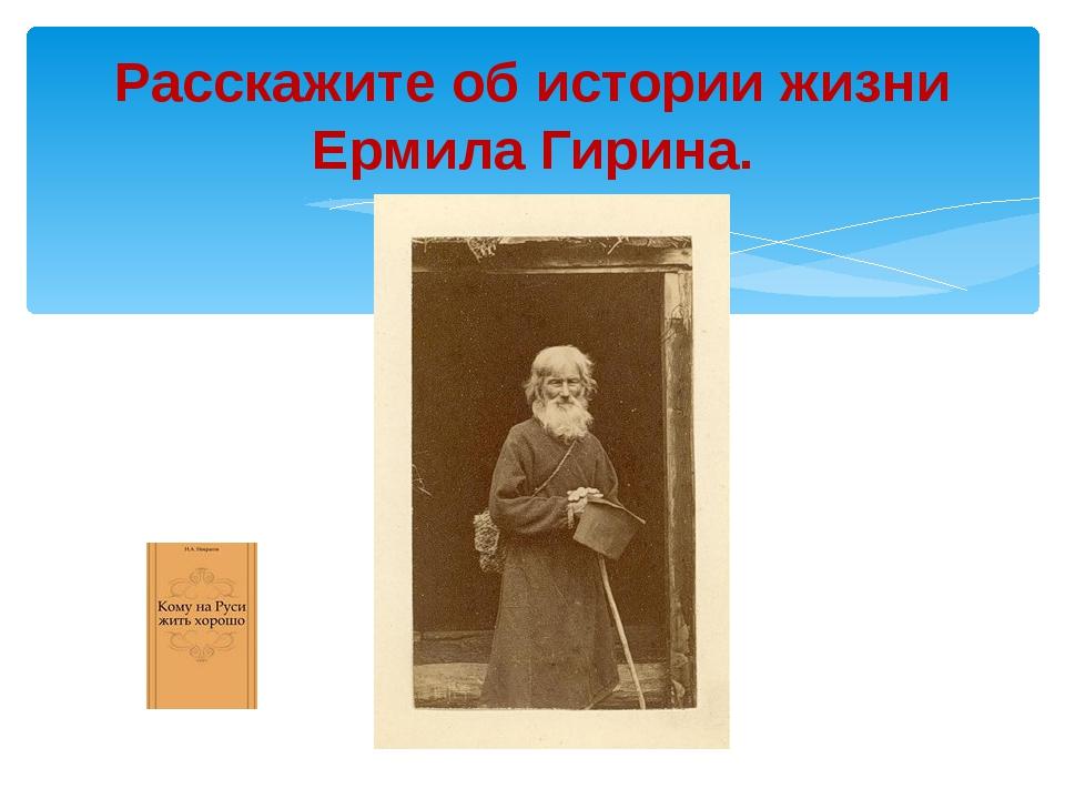 Расскажите об истории жизни Ермила Гирина.