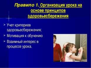 Правило 1. Организация урока на основе принципов здоровьесбережения Учет крит
