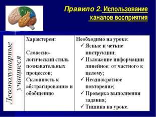 Правило 2. Использование каналов восприятия