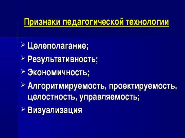 Признаки педагогической технологии Целеполагание; Результативность; Экономичн...