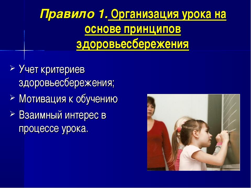 Правило 1. Организация урока на основе принципов здоровьесбережения Учет крит...