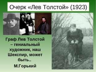 Очерк «Лев Толстой» (1923) Граф Лев Толстой – гениальный художник, наш Шекспи