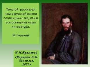 И.Н.Крамской «Портрет Л.Н. Толстого, 1873»