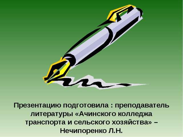 Презентацию подготовила : преподаватель литературы «Ачинского колледжа трансп...
