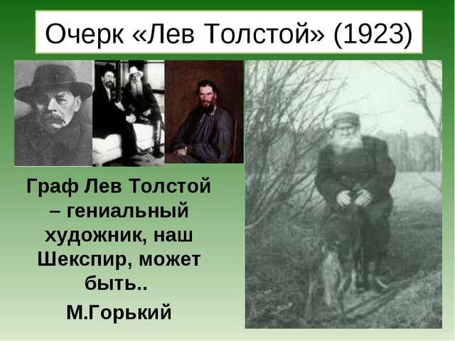 Очерк «Лев Толстой» (1923) Граф Лев Толстой – гениальный художник, наш Шекспи...