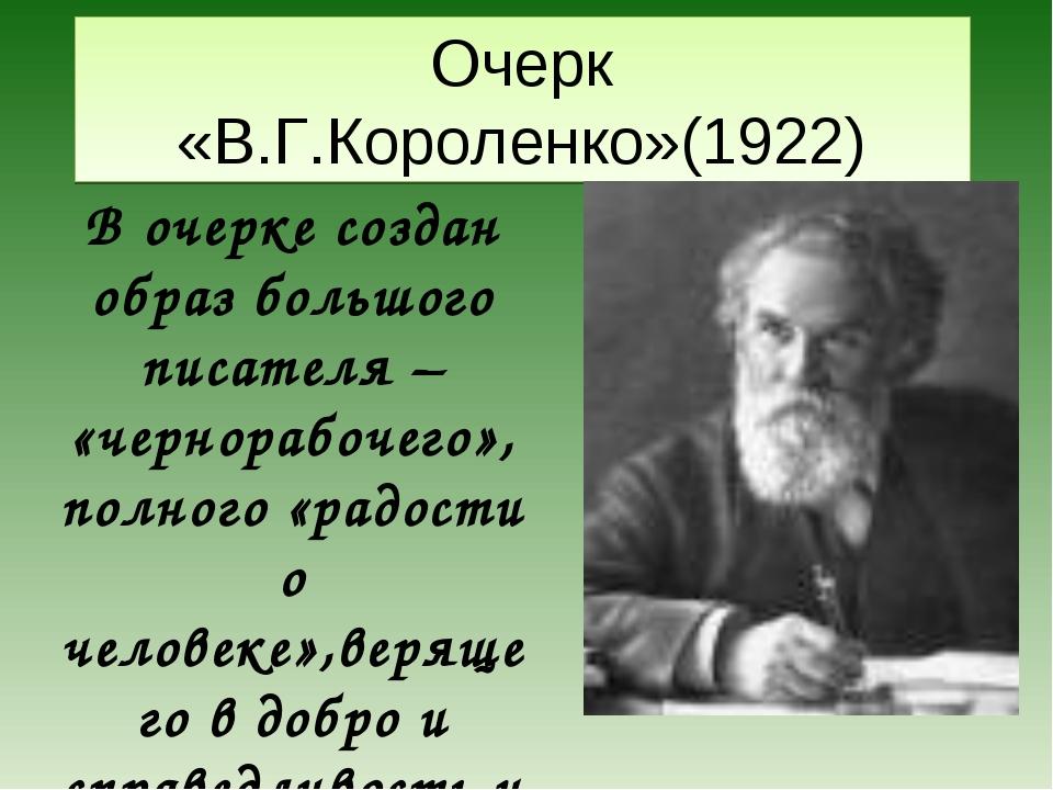 Очерк «В.Г.Короленко»(1922) В очерке создан образ большого писателя – «чернор...